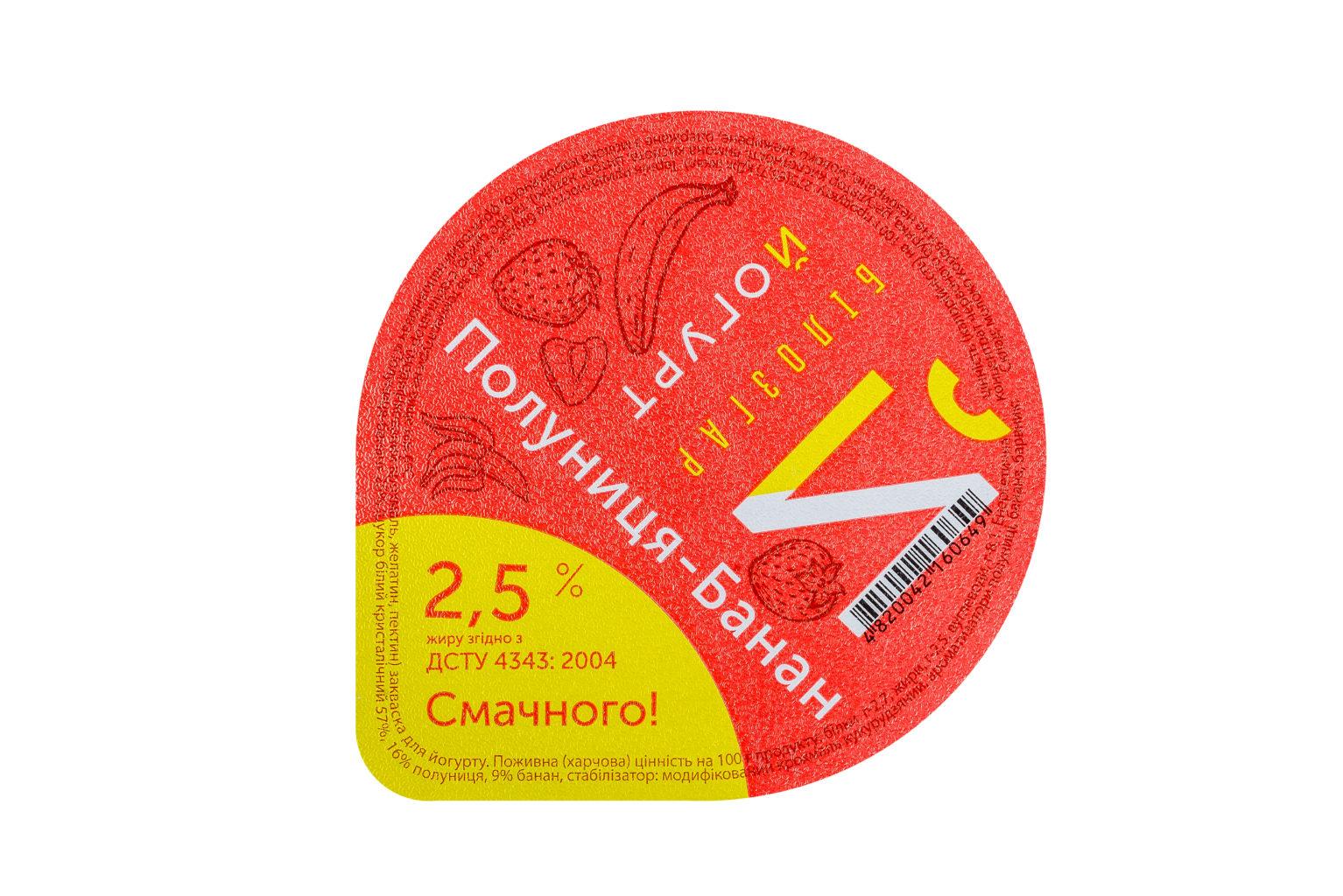 ЙОГУРТ 'ПОЛУНИЦЯ - БАНАН' 2,5% ЖИРУ